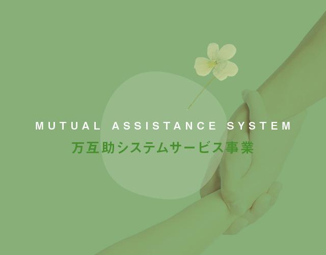 万互助システムサービス事業